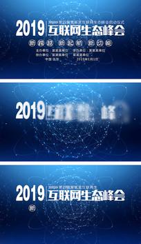 互联网峰会科技蓝国际会议主题
