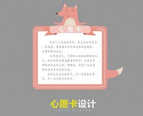 狐狸 幼儿园心愿卡