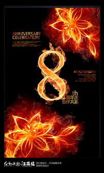 火花八周年庆典宣传海报