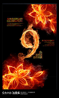 火花九周年庆典宣传海报