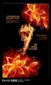 火花七周年庆典宣传海报
