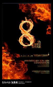 火焰八周年庆典宣传海报