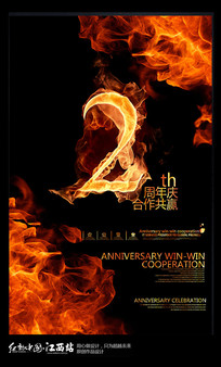 火焰二周年庆典宣传海报