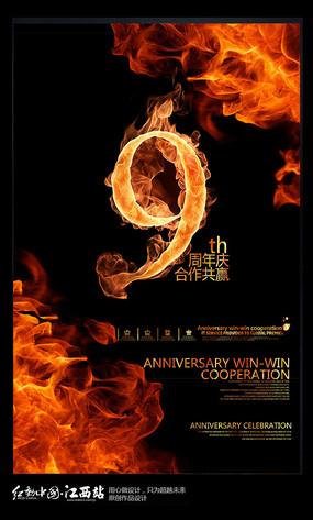 火焰周年庆典宣传海报 PSD