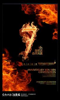 火焰七周年庆典宣传海报
