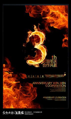 火焰三周年庆典宣传海报