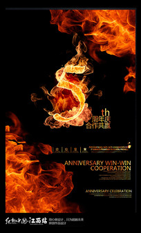 火焰五周年庆典宣传海报