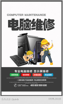 简约电脑维修宣传海报