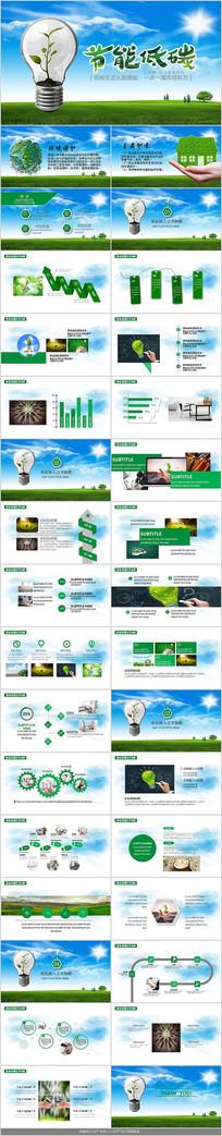 节能低碳环保PPT模板