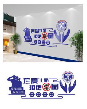 禁毒宣传标语文化墙设计