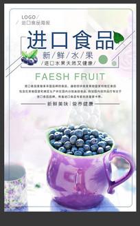 进口食品新鲜蓝莓水果海报