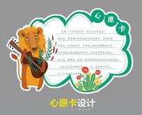 卡通狮子许愿卡设计