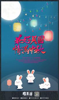 卡通中秋节宣传海报
