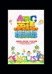 卡通字母英语培训班海报设计