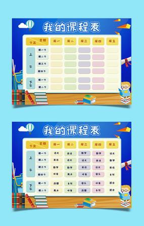 课程表模板设计 PSD