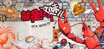 麻辣龙虾背景墙