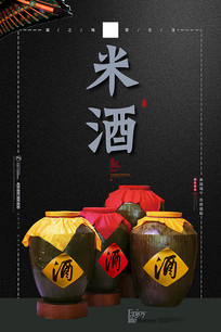 米酒文化海报设计