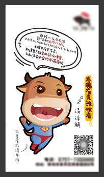 牛肉面创意促销海报设计