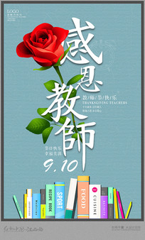 清新简约教师节宣传海报