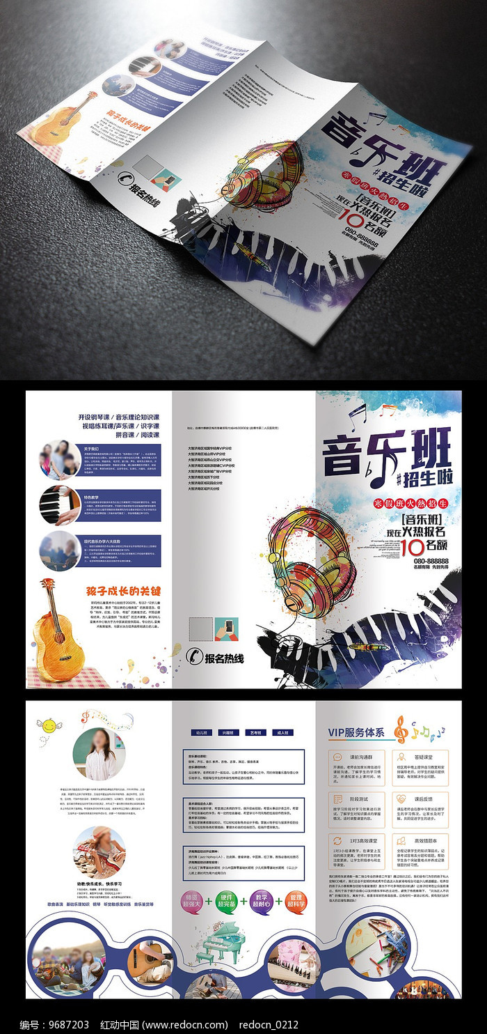琴行音乐艺术辅导班招生三折页图片