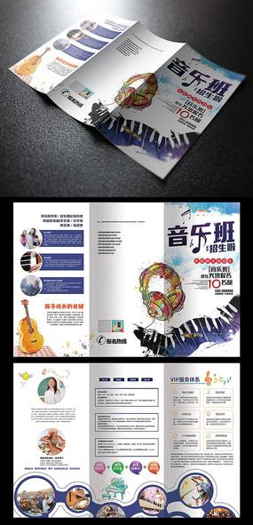 琴行音乐艺术辅导班招生三折页