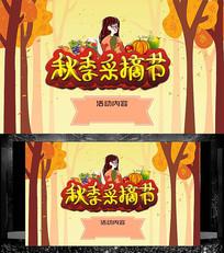 秋季采摘节活动海报