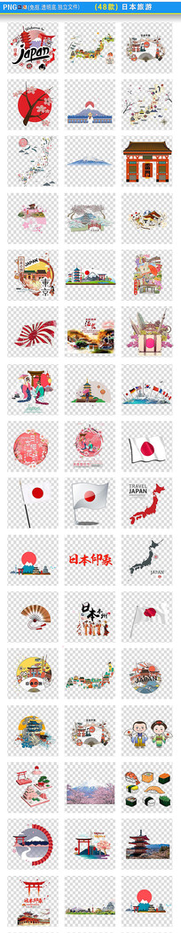 日本旅游png素材