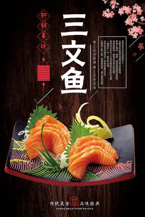 三文鱼广告海报