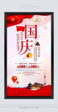 盛世华诞喜迎国庆节日海报