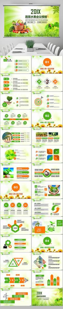 生态农业水果蔬菜农产品ppt