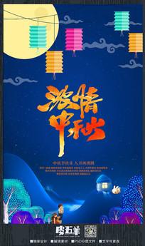 时尚中秋节宣传海报