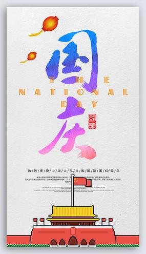 水彩风国庆节海报图片
