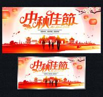 水彩风中秋节海报