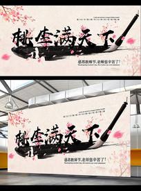 水墨桃李满天下教师节海报