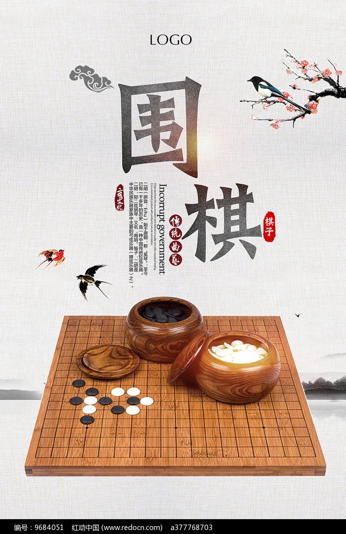 围棋广告海报图片