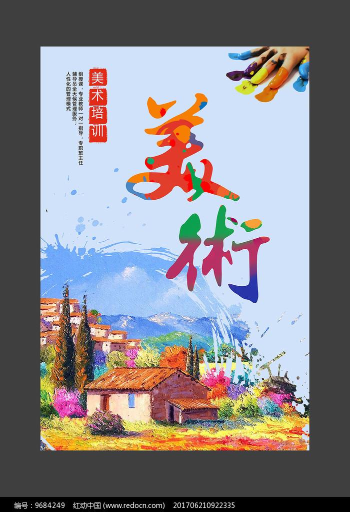 五彩斑斓美术招生海报图片