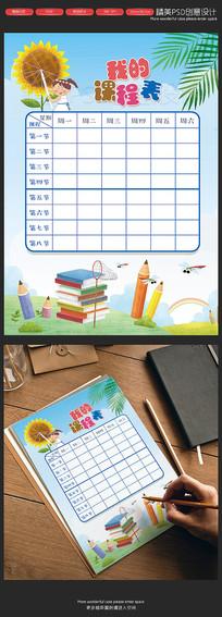 小学初中精美清新卡通课程表