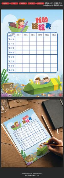 小学培训班精美清新卡通课程表