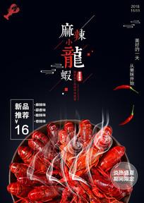 夏日麻辣小龙虾促销海报设计