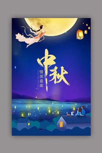 星空夜景中秋海报设计