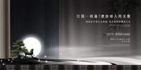 新中式现代别墅地产海报