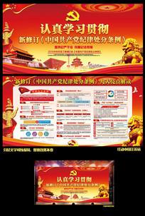 学习中国共产党纪律处分条例展板