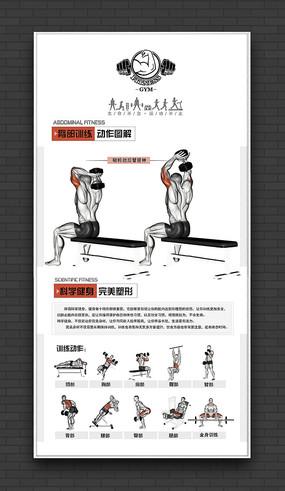 健身动作海报 PSD