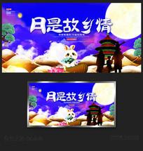 月是故乡情中秋节宣传海报