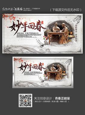 中国风妙手回春中医文化展板
