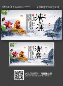 中国风清廉廉政文化展板