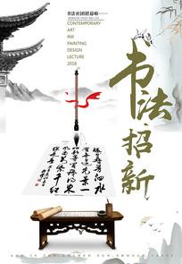 中国风水墨书法招新海报