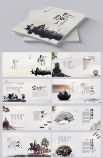 中国水墨画画册