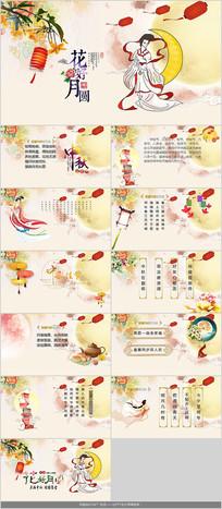 中秋节花好月圆祝福PPT模板