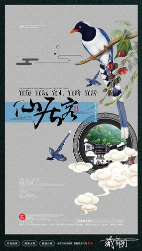 中式地产招商海报设计
